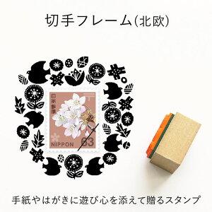 切手フレーム(北欧) ゴム印 (a-067) 切手枠 飾り枠 手紙 封筒 かわいい おしゃれ スタンプ[t]