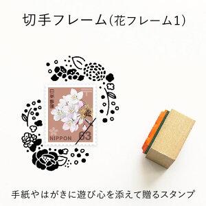 切手フレーム(花フレーム1) ゴム印 (a-068) 切手枠 飾り枠 手紙 封筒 かわいい おしゃれ スタンプ[t]