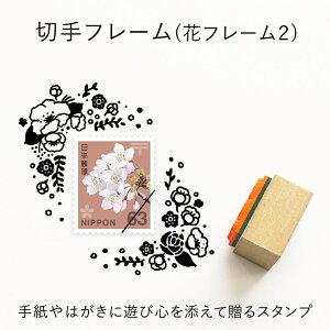切手フレーム(花フレーム2) ゴム印 (a-069) 切手枠 飾り枠 手紙 封筒 かわいい おしゃれ スタンプ[t]