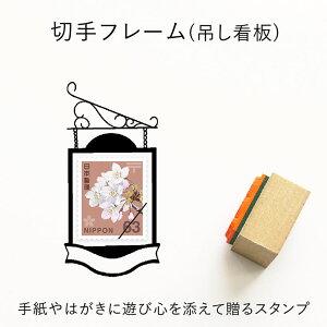 切手フレーム(吊し看板) ゴム印 (a-070) 切手枠 飾り枠 手紙 封筒 かわいい おしゃれ スタンプ[t]