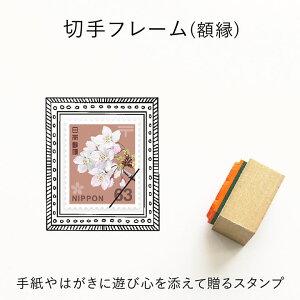 切手フレーム(額縁) ゴム印 (a-071) 切手枠 飾り枠 手紙 封筒 かわいい おしゃれ スタンプ[t]