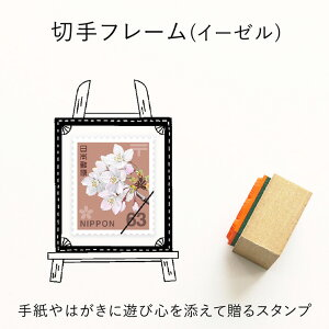 切手フレーム(イーゼル) ゴム印 (a-072) 切手枠 飾り枠 手紙 封筒 かわいい おしゃれ スタンプ[t]