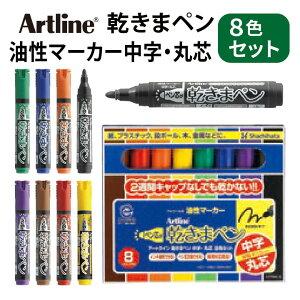 アートライン Artline 乾きまペン 8色セット 油性マーカー 中字・丸芯 シャチハタ マジックペン カラーペン お絵かき かわきまぺん ギフト プレゼント[x]