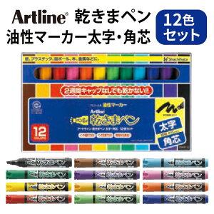 アートライン Artline 乾きまペン 12色セット 油性マーカー 太字・角芯 シャチハタ マジックペン カラーペン お絵かき かわきまぺん ギフト プレゼント[x]