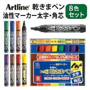 アートライン Artline 乾きまペン 8色セット 油性マーカー 太字・角芯 シャチハタ マジックペン カラーペン お絵かき かわきまぺん ギフト プレゼント[x]