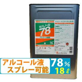 【送料無料】アルコール 除菌液 18L入 アルコール78% 除菌剤 セハー78 抗菌 消臭 ジェルタイプと違いスプレー可 アルコールスプレー