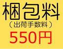 ご注文商品代金2000円以下の場合「梱包料(出荷手数料)540円」をご購入下さい