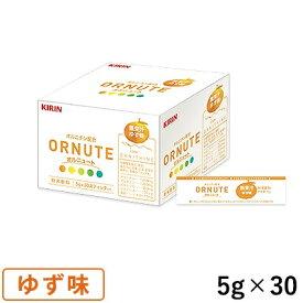 キリン オルニュート ゆず味(無果汁) 5g×30スティック/箱