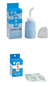 【送料無料】ハナクリーンS(ハンディタイプ鼻洗浄器) (洗浄剤「サーレS」50包セット)