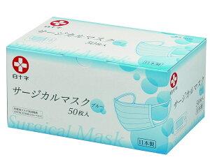 【送料無料】白十字 サージカルマスク ブルー 50枚入日本製(Made in JAPAN) (4987603141926)