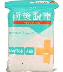 アメジストメディカル 腹帯マジックタイプ(1枚入)(ポスト投函専用)
