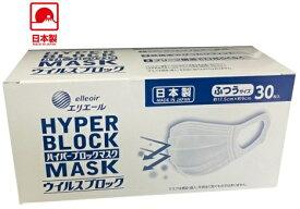 【送料無料】大王製紙 エリエール ハイパーブロックマスク ウイルスブロック ふつうサイズ 30枚入(日本製)