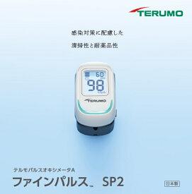 新発売 テルモ パルスオキシメータA ファインパルス SP2【ZS-NS23】 日本製(made in JAPAN)※返品交換、注文キャンセル対応できません。医療機器認証番号301AFBZX00067