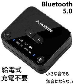 Avantree 充電不要 給電できる Bluetooth トランスミッター 5.0 光接続 USB接続 ボリューム機能 Audikast Plus
