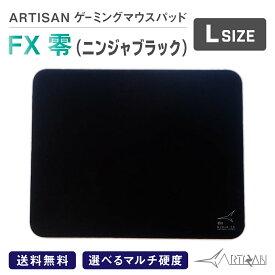 ARTISAN FX零 ブラック Lサイズ ゲーミングマウスパッドを越えたeスポーツパッド 選べるマルチ硬度 ゲーム シンプル ハード ソフト 滑り止め 巻きグセがつきにくい