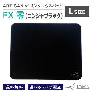 ARTISAN FX零 ブラック Lサイ...