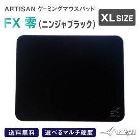 ARTISAN FX零 ブラック XLサイズ ゲーミングマウスパッドを越えたeスポーツパッド 選べるマルチ硬度 ゲーム シンプル ハード ソフト 滑り止め 巻きグセがつきにくい