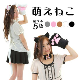 A-stylewear 萌えねこアイテム4点セット 耳カチューシャ 首輪 もこふわ肉球 しっぽ 黒猫 白猫 ブラウン猫 グレー猫 ピンク猫 コスプレ 仮装 コスチューム 衣装 レディース 猫 ねこ ネコ アニマル 動物 ねこ耳