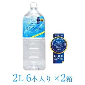 さひめの泉 2Lx12本入 超軟水 天然水 軟水 美容 弱アルカリ性 シリカ 水 ミネラルウォーター 三瓶山