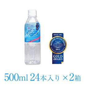 さひめの泉 500mlx48本入 超軟水 天然水 軟水 美容 弱アルカリ性 シリカ 水 ミネラルウォーター 三瓶山