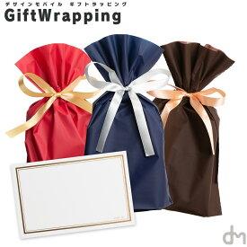 ラッピング ギフト 贈り物 iPhone7 iPhone7Plus iPhone6s iPhone6Plus iPhone6 アイフォン ケース Galaxy Xperia サイズ対応 全機種対応 「 GiftWrapping ギフトラッピング」