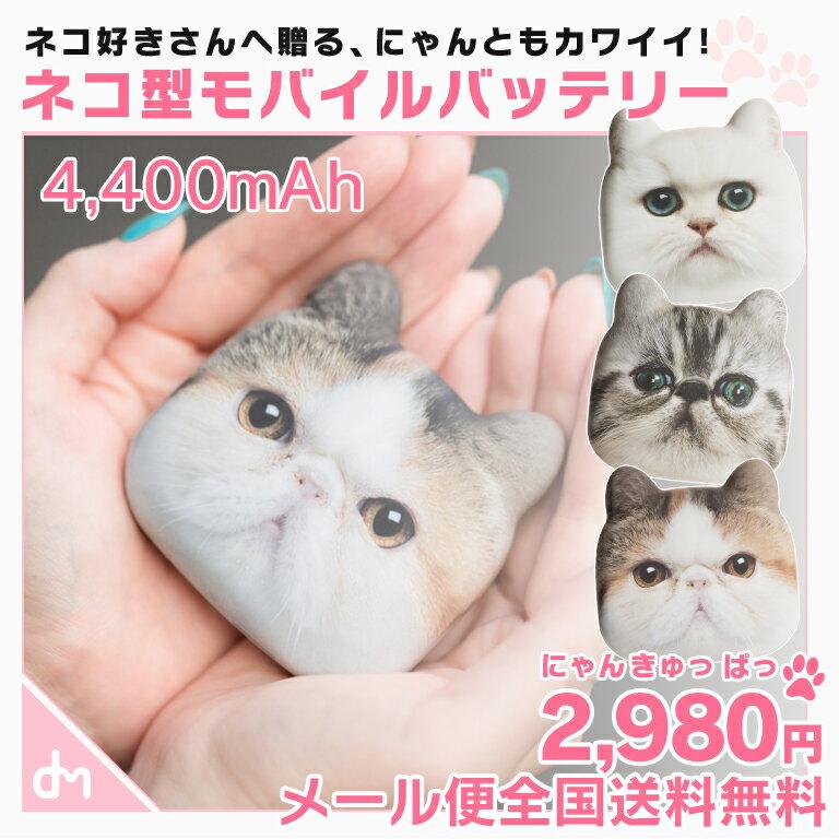 モバイルバッテリー 猫 ネコ モバブ メール便送料無料 コンパクト 可愛い カワイイ キャット エキゾチックショートヘア ぶさかわ ミケ 白猫 アメショ にゃんこ プレゼント 「ネコ型モバイルバッテリー」