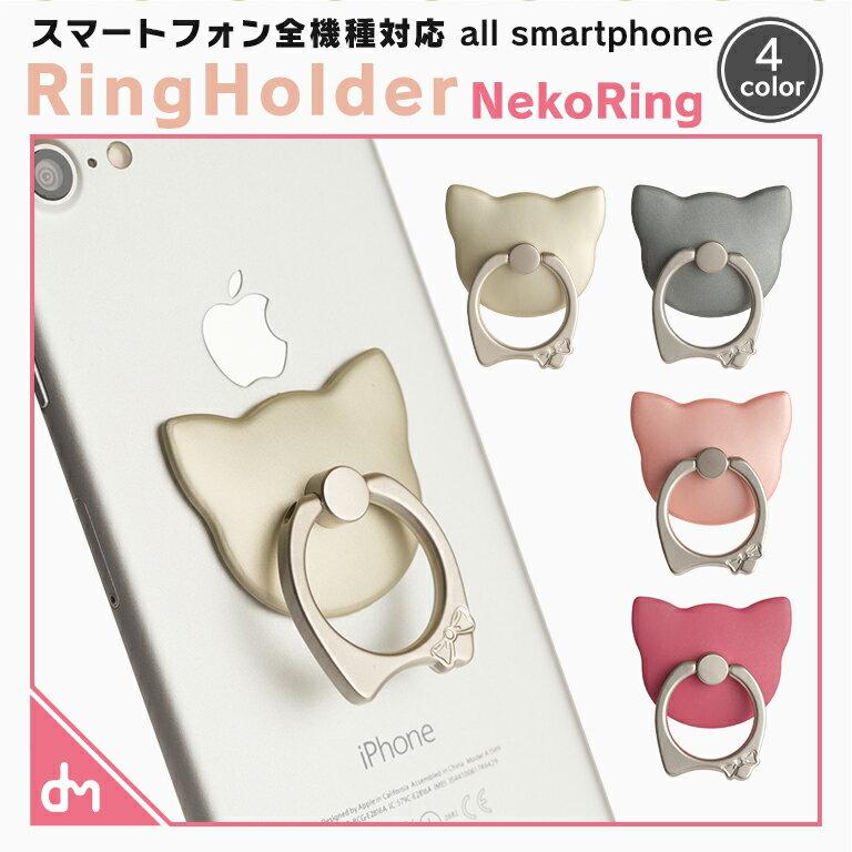 リングフック RingHOOK メール便送料無料 リングスタンド リングホルダー iPhone8 iPhone7 iPhone6s 6 アイフォン 7 6s 6 iPhone se iPhone8Plus iPhone7Plus iPhone6sPlus 全機種対応 猫 ネコ リボン 落下防止 粘着 「NekoRing ネコリング」