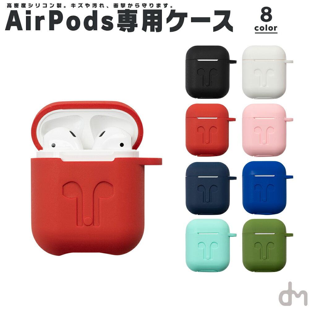 AirPods Case メール便送料無料 エアーポッズ アップル アクセサリ iPhone Bluetooth ワイヤレス イヤホン ケース イヤフォン カバー 収納 耐衝撃 保護 携帯 シリコン カラビナ キーホルダー シンプル おしゃれ かわいい プレゼント 「AirPodsCase エアーポッズケース」