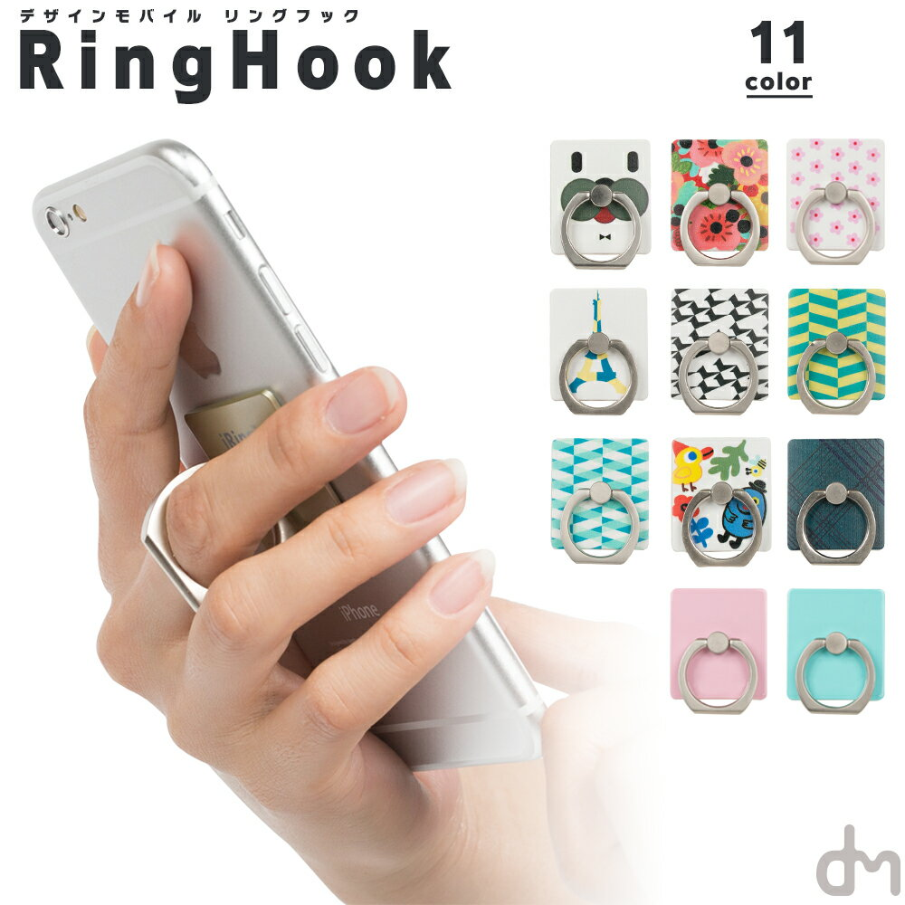 リングフック RingHOOK メール便送料無料 リングスタンド リングホルダー iPhone7 iPhone6s 6 アイフォン 7 6s 6 iPhone se 全機種対応 「リングフック 」