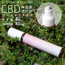 CBD リキッド CBDオイル ロールオン 国産 8ml CBD 80mg ホホバオイル カンナビノイド 日本 国内製造 ヘンプ hemp コロ…