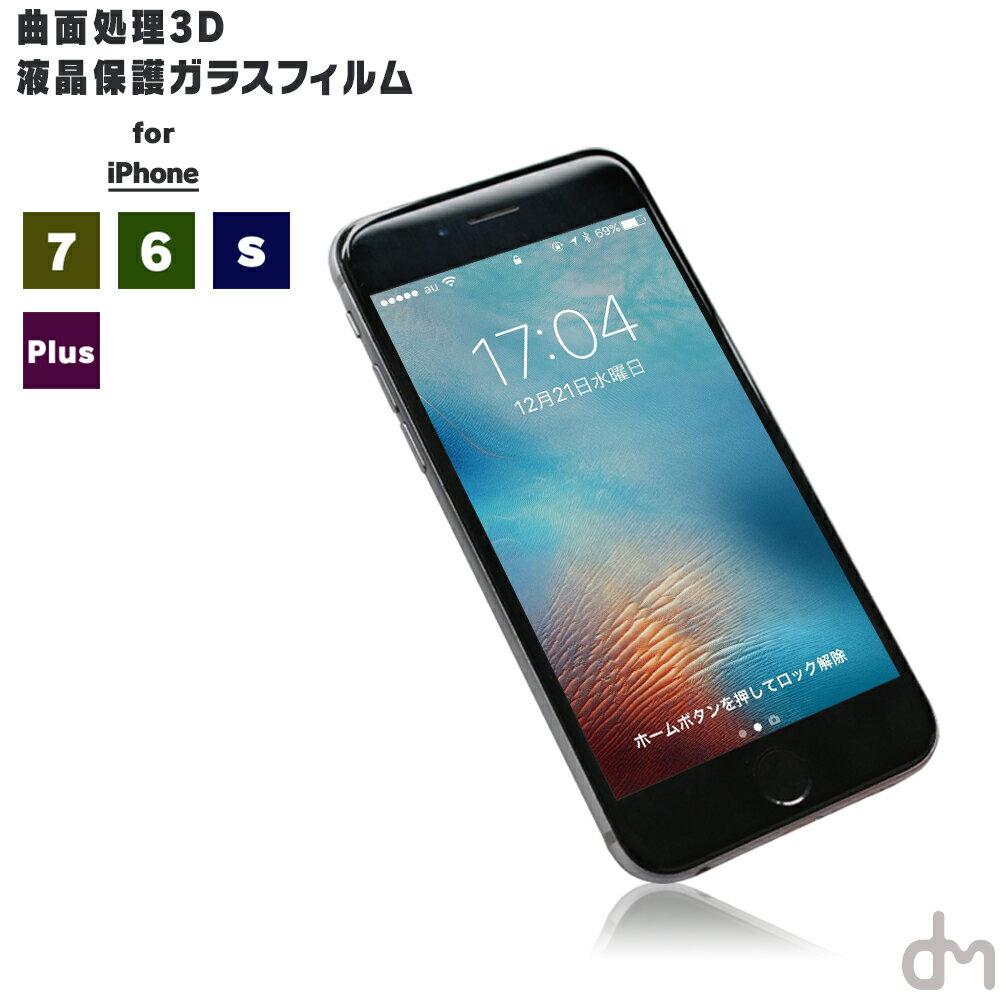 iPhone7 ガラスフィルム 3D iPhone6s メール便送料無料 iPhone6 ガラスフィルム アイフォン7 7Plus iPhone アイフォン6 3Dタッチ 対応 ガラスフィルム 9H 保護フィルム 「 曲面処理3D 液晶保護ガラスフィルム 」