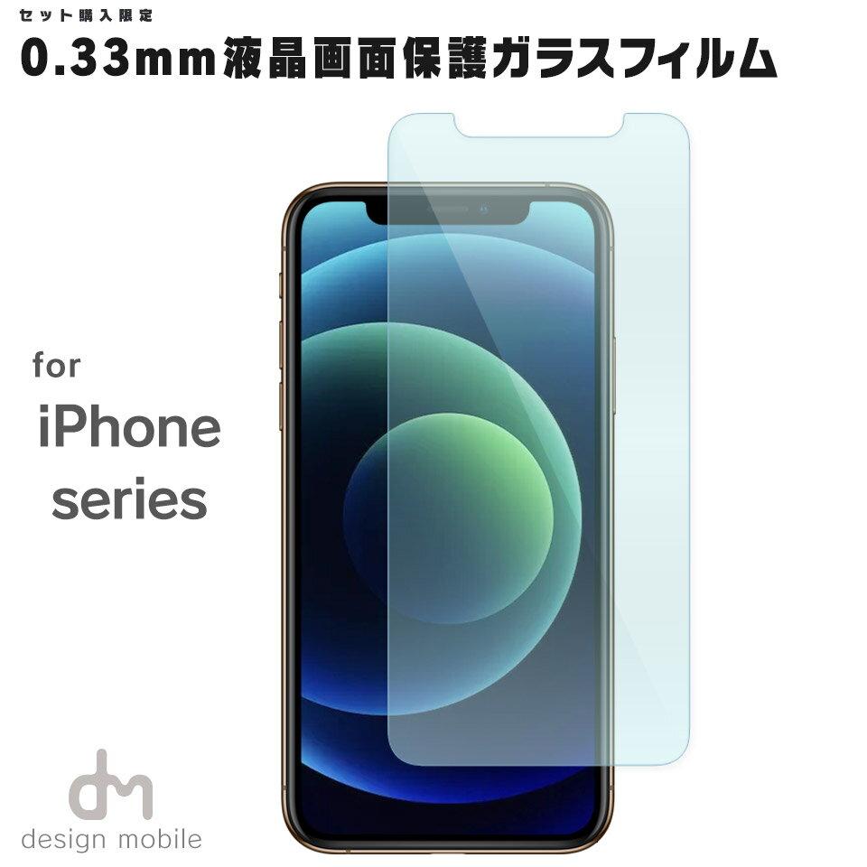 ガラスフィルム iPhone スマホケースとセット購入限定 「液晶保護ガラスフィルム 0.33mm 9H」