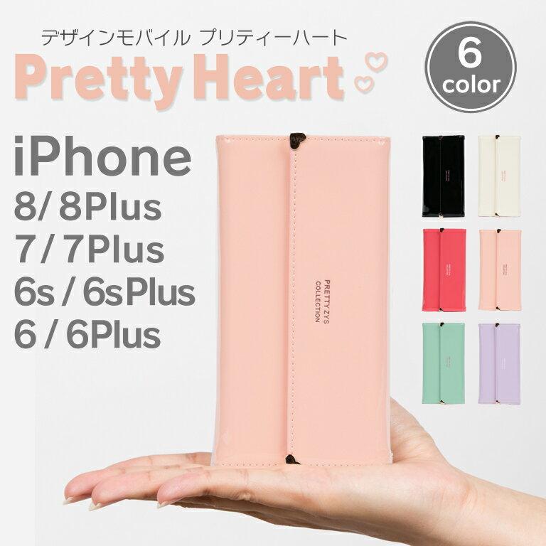 iPhone8 iPhone7 ケース 手帳型 メール便送料無料 アイフォン8 アイフォン7 アイフォン iPhone8ケース iPhone7ケース iPhone 7 6s 6 iPhone8Plus iPhone7Plus ケース Plus 黒 ホワイト 白 ピンク かわいい 「PrettyHeart プリティーハート」