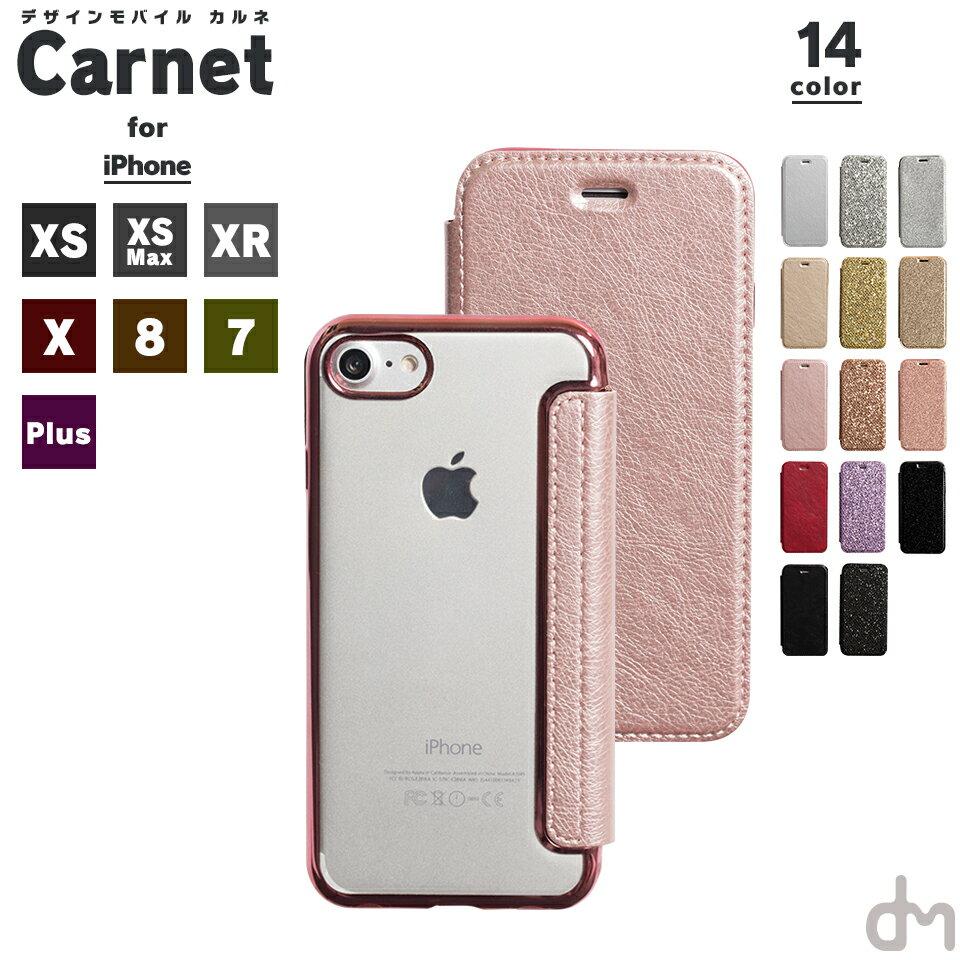 iPhone XS x s ケース Max XR 8 7 メール便送料無料 手帳型 手帳 アイフォン iPhoneXS XR X 8 7 iPhone8 iPhone7 Plus ケース カバー マックス プラス シリコン TPU 大人 おしゃれ かわいい 女子 透明 ラメ キラキラ アップルマーク プレゼント 「 カルネ 」