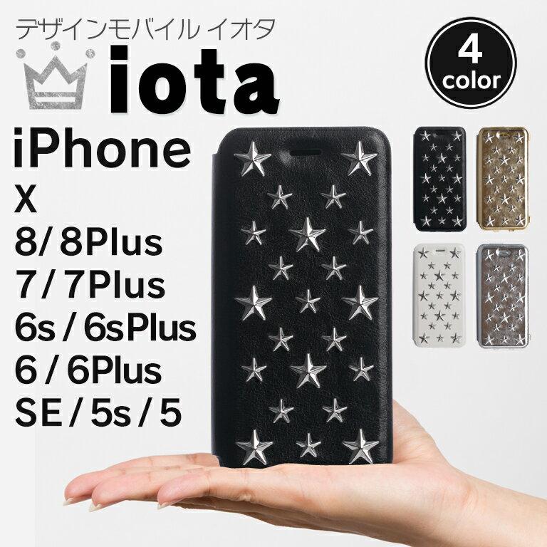 iPhone XS x s ケース Max XR 8 7 メール便送料無料 手帳 手帳型 アイフォン iPhoneXS XR X 8 7 6s 6 SE 5 s iPhone8 iPhone7 Plus ケース カバー マックス プラス おしゃれ 大人 かわいい スター 黒 白 モノトーン 金 銀 スタッズ 星 プレゼント 「iota イオタ」