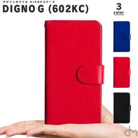 DIGNO G ケース 602KC Android One S2 手帳型 ソフトバンク DIGNO Gケース 京セラ おしゃれ PUレザー シンプル カード収納 衝撃吸収 スタンド 京セラ DIGNO G ケース
