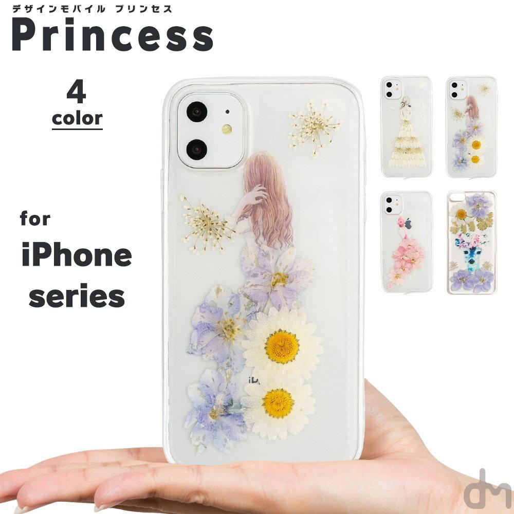 iPhone x iPhone8 iPhone7 ケース ソフトケース シリコン メール便送料無料 アイフォン8 iPhone8ケース iPhone7ケース 6s 6 iPhone8Plus iPhone7Plus ケース Plus おしゃれ 押し花 おし花 ハンドメイド お姫様 ピンク プレゼント 「Princess プリンセス」
