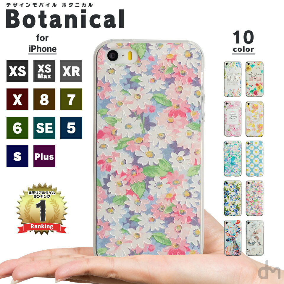 iPhone XS x s ケース Max XR 8 7 メール便送料無料 ソフトケース アイフォン iPhoneXS XR X 8 7 6s 6 iPhone8 iPhone7 Plus ケース カバー マックス プラス シリコン 大人 おしゃれ かわいい 女子 花 柄 カモミール デイジー 人気 プレゼント 「Botanical ボタニカル」