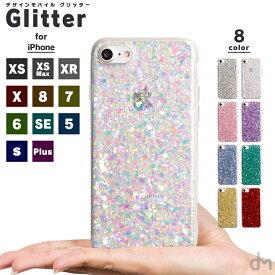 iPhone XR XS X ケース 8 7 メール便送料無料 ソフトケース アイフォン iPhoneXR iPhoneXS iPhoneX 8 7 6s 6 iPhone8 iPhone7 Plus ケース カバー プラス キラキラ かわいい ラメ おしゃれ 大人 かわいい ピンク 金 オーロラ ランキング 人気 dm「 グリッター 」