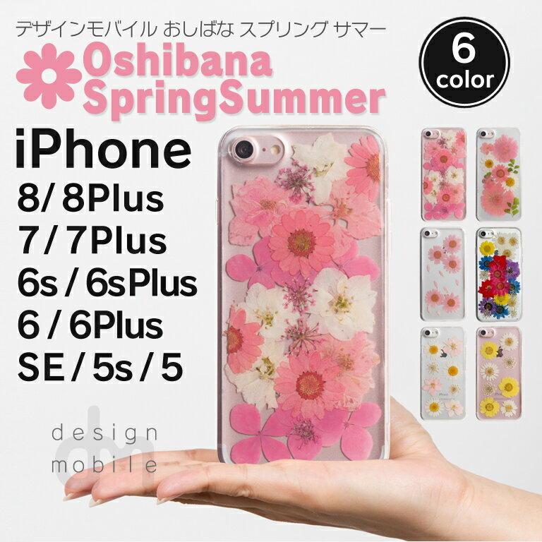 iPhone8 iPhone7 ケース ソフトケース シリコン メール便送料無料 アイフォン8 アイフォン7 iPhone8ケース iPhone7ケース iPhone 7 6s 6 SE iPhone8Plus iPhone7Plus おし花 花柄 ハンドメイド おしばな ピンク 「OshibanaSS 押し花スプリングサマー」