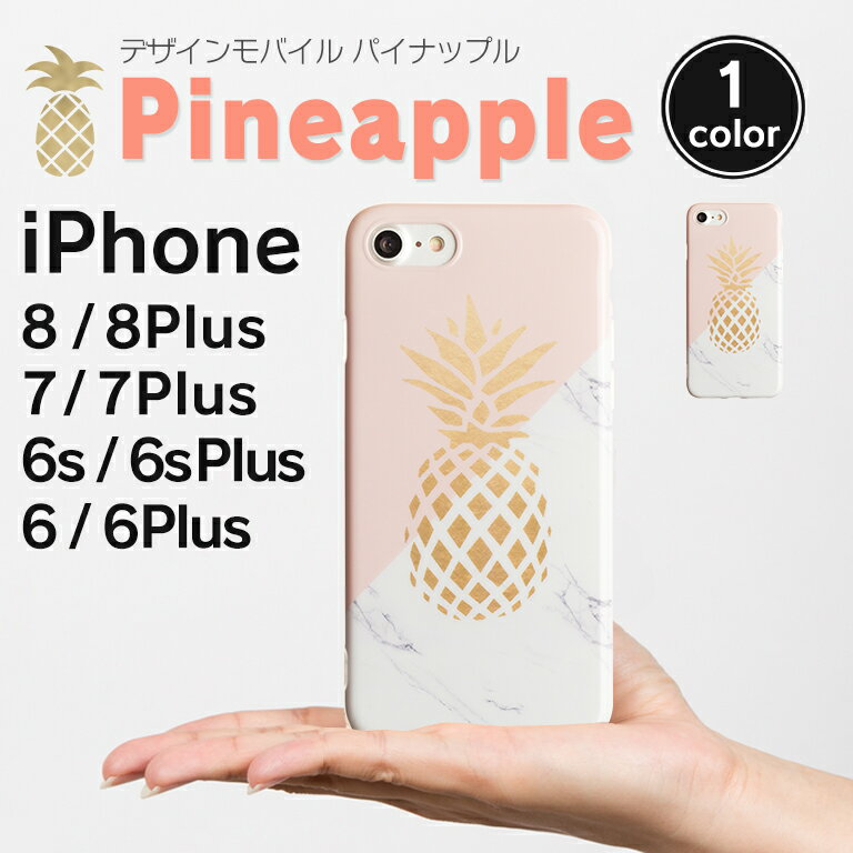 iPhone8 iPhone7 iPhone6s ケース ソフトケース シリコン メール便送料無料 アイフォン8 アイフォン7 アイフォン6 iPhone8ケース iPhone7ケース iPhone 7 ケース おしゃれ 大理石 海外 マーブル ゴールド ピンク 大人 かわいい プレゼント 「Pineapple パイナップル」