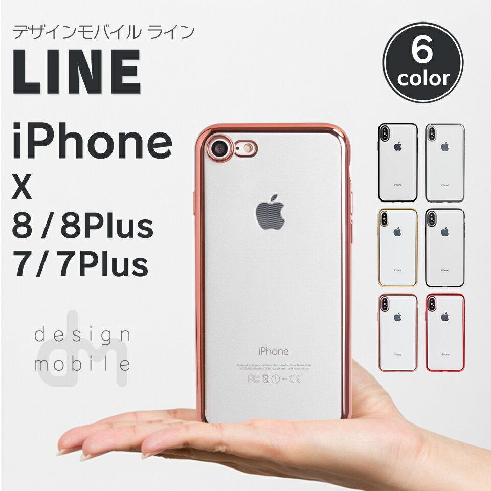 iPhone x ケース ソフトケース シリコン TPU カバー スマホカバー メール便送料無料 テン アイフォン X 10 ケース クリア 透明 サイド カラー おしゃれ 大人 かっこいい シンプル メタリック フレーム 淵 枠 カラフル ツヤ アクセント プレゼント 「LINE ライン」