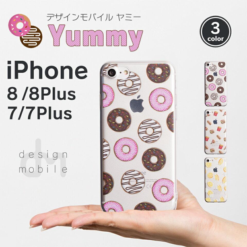 iPhone8 iPhone7 ソフト ケース カバー シリコン メール便送料無料 アイフォン 8 7 Plus ケース おしゃれ 大人 かわいい 女子 ドーナツ おかし レモン フルーツ ハンバーガー ポテト ファースト ジャンク フード チョコスプレー ポップ カラフル プレゼント 「Yummy ヤミー」