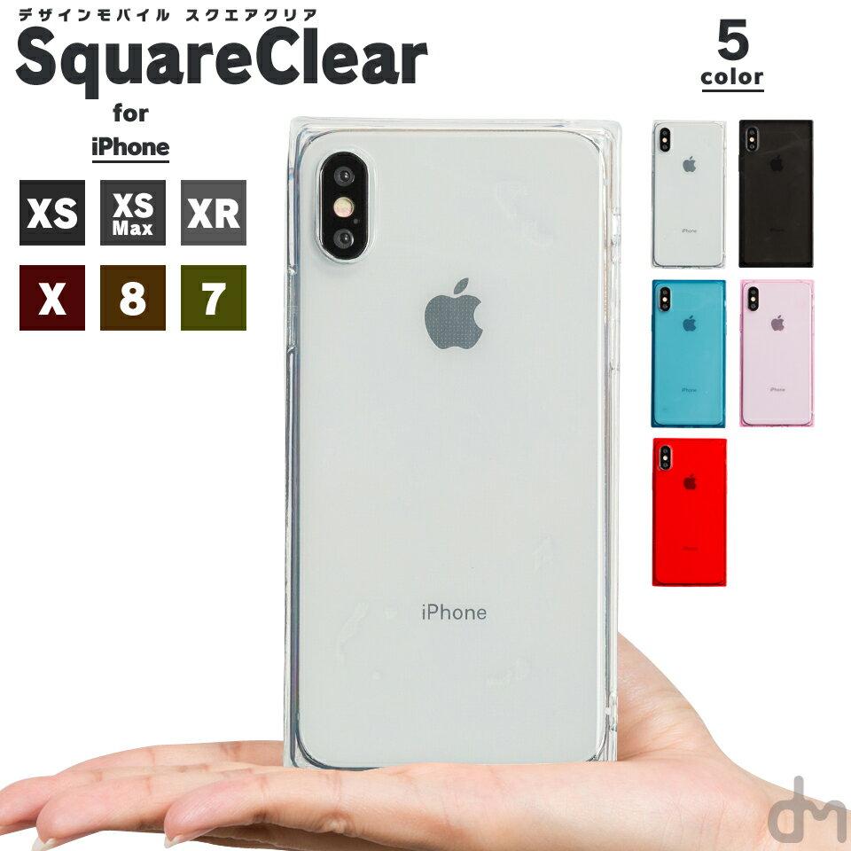 iPhone XS x s ケース Max XR 8 7 メール便送料無料 ソフトケース アイフォン iPhoneXS XR X 8 7 iPhone8 iPhone7 Plus クリア ケース カバー マックス プラス シリコン TPU おしゃれ かわいい 大人 シンプル 透明 四角 ストラップホール プレゼント 「スクエアクリア」