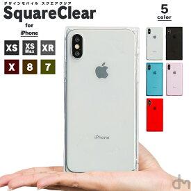 iPhone XR XS X ケース 8 7 メール便送料無料 ソフトケース アイフォン iPhoneXR iPhoneXS iPhoneX iPhone8 iPhone7 Plus Max クリア ケース カバー プラス シリコン TPU おしゃれ かわいい 大人 シンプル 透明 四角 ストラップホール dm「 スクエアクリア 」