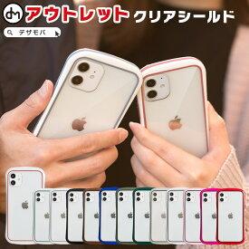 iPhone11 ケース iPhone se ケース iPhone8 アイフォン11 アイフォン 11 Pro 8 XR XS X ケース 7 XR X ケース スマホケース カバー シンプル かわいい クリア 透明 ポリカーボネート 耐衝撃 ストラップホール B品 アウトレット お得 dm「B品クリアシールド」