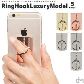 リングフック RingHOOK メール便送料無料 ラグジュアリーモデル リングスタンド リングホルダー iPhone7 iPhone6s 6 アイフォン 7 6s 6 iPhone se 1000円ポッキリ 「 リングフック ラグジュアリーモデル 」