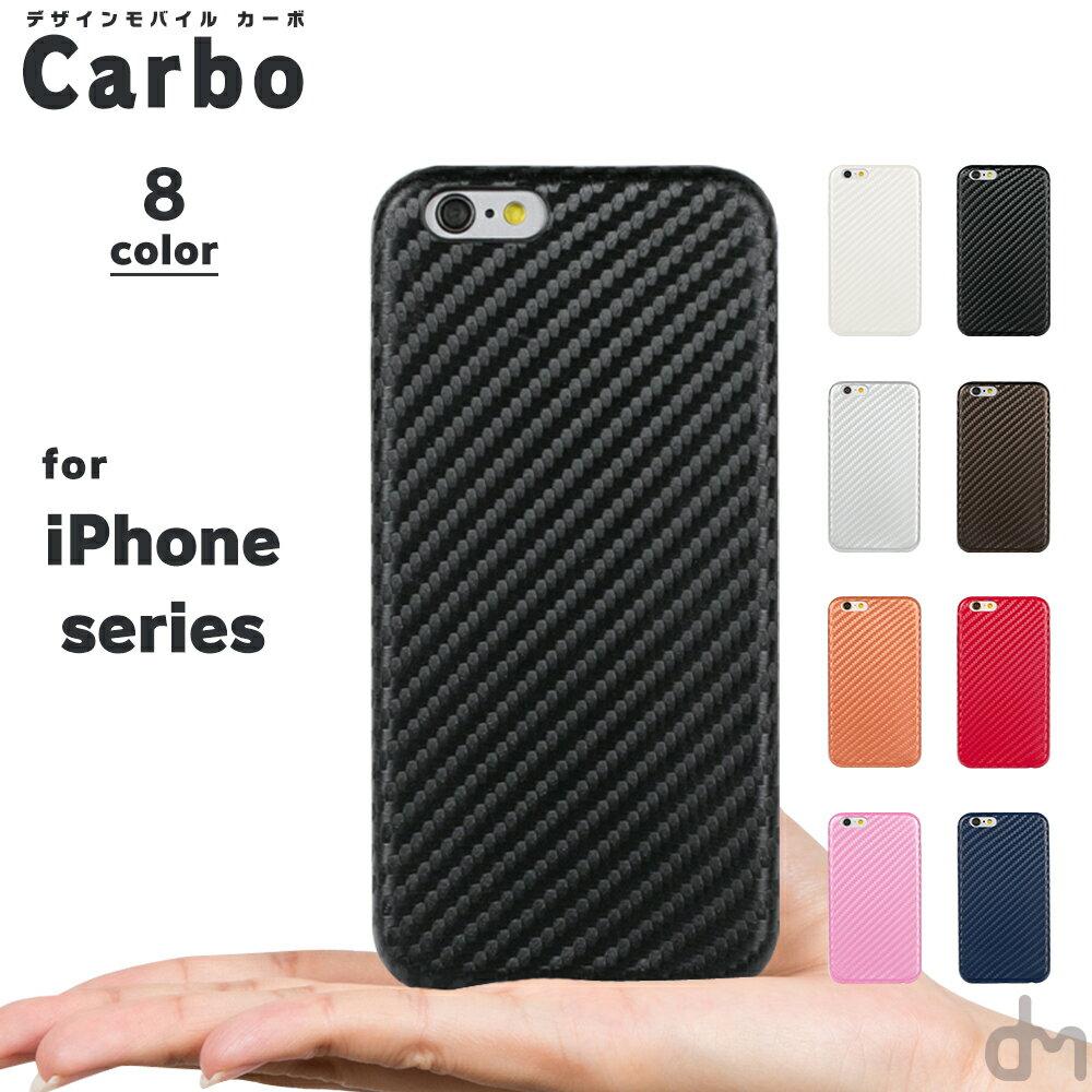 iPhone8 iPhone7 ケース ソフトケース シリコン メール便送料無料 アイフォン8 アイフォン7 iPhone8ケース iPhone7ケース iPhone 7 6s 6 iPhone8Plus iPhone7Plus ケース Plus ブラック 黒 レッド 赤 ピンク オレンジ カーボン風 「Carbo カーボ」