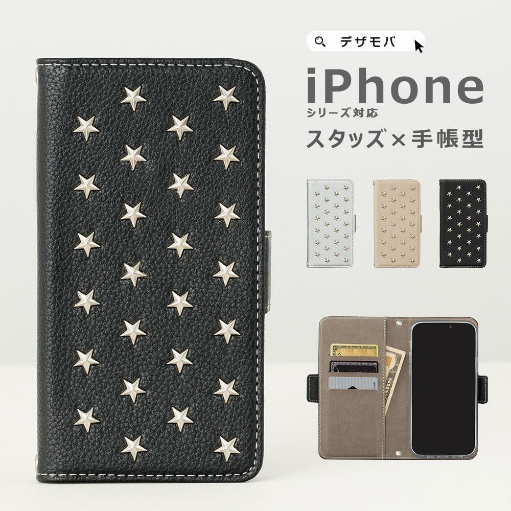 iPhone XS x s ケース Max XR 8 7 メール便送料無料 手帳型 手帳 アイフォン iPhoneXS XR X 8 7 iPhone8 iPhone7 Plus ケース カバー マックス プラス おしゃれ 大人 かわいい スター 黒 白 モノトーン 金 銀 スタッズ 星 プレゼント 「 イオタ 」