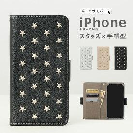 iPhone8 ケース 手帳型 iPhone11 ケース アイフォン11 アイフォン 11 Pro XR XS X ケース 8 7 手帳 スマホケース手帳型 アイフォン11 アイフォン XR iPhoneXR iPhoneXS X iPhone8 Plus ケース スマホケース カバー かわいい 星柄 星 dm「イオタ」
